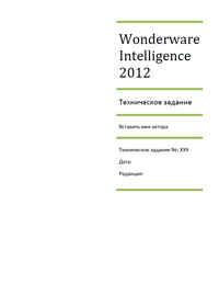 Bid_Specs_Wonderware_Intelligence_3_RU