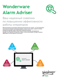 Wonderware_Alarm_Adviser_ru
