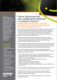 Wonderware_AppSolution_WhatHistiorianAddsToInTouch_ru_0213