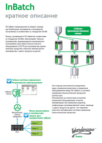 Wonderware_Datasheet_InBatch_ru_1015