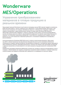 Wonderware_MES_Operations_ru_0116