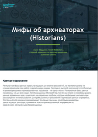 Wonderware_SE_Wonderware_Historian_Myths_About_Historian_ru_0816
