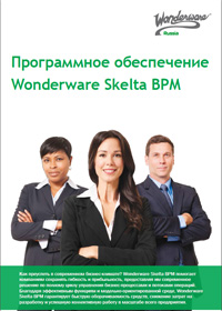 Wonderware_Skelta_BPM_ru_1015