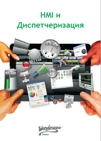 Wonderware_System_Platform_whats_new_ru_1015_2