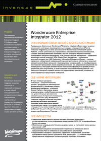 Wonderware_datasheet_Enterprise_Integrator_2012_ru_0313