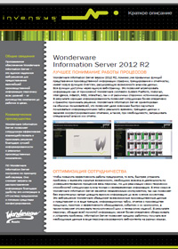 Wonderware_datasheet_Information_Server_2012_R2_ru_1212