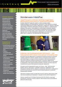 Wonderware_datasheet_IntelaTrac_ru_1012