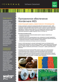 Wonderware_datasheet_MES_Software_ru_1015
